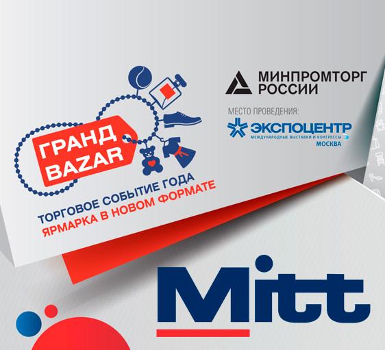 Гранд Bazar '2018 и MITT '2018