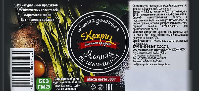 Лапша домашняя «Яичная со шпинатом»